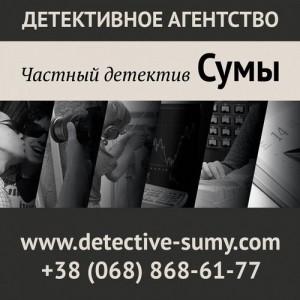 detective-sumy